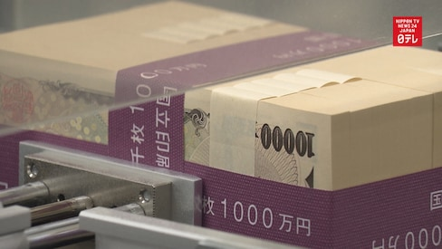 How Money is Made in Japan
