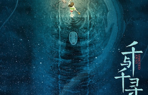 Posters for Chinese Release of 'Spirited Away'
