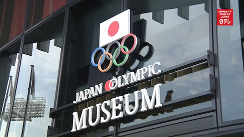 Opening Ceremony Held for Olympics Museum