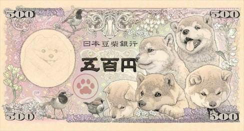 Adorable Mame Shiba Banknotes