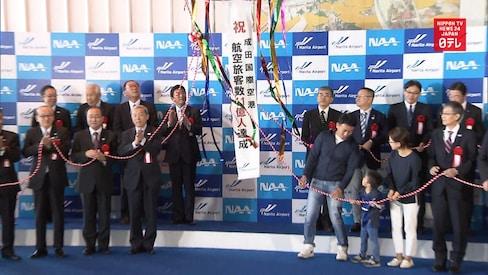 Narita Airport Marks Over 1 BILLION Travelers!