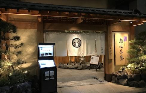 【舌尖上的日本】日本料理的低調與奢華「北大路 赤坂茶寮」