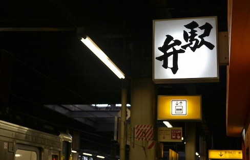 【日本美食】走进「駅弁」的世界!来看看多元有趣的便当食文化
