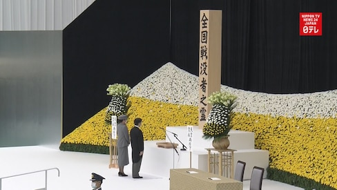 Japan Marks 75th Anniversary of End of WWII