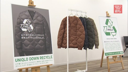 Uniqlo Launching Line of Recycled Jackets