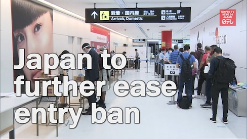 Japan to Further Ease Entry Ban
