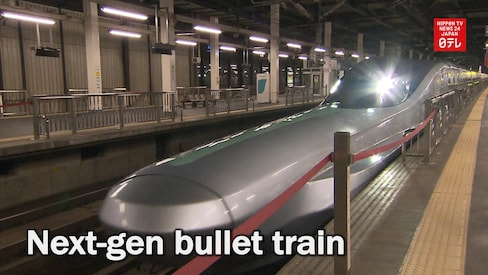 An Inside Look at the Next-Gen Bullet Train