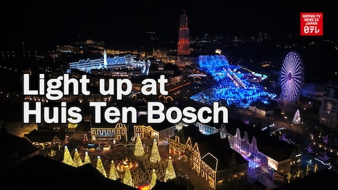 Huis Ten Bosch Illumination Warming Up Winter