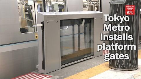 See Ueno Subway Workers Install Platform Gates