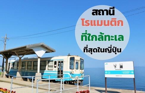 ชิโมะนาดะ สถานีรถไฟสุดสวยที่อยู่ใกล้ทะเลที่สุด