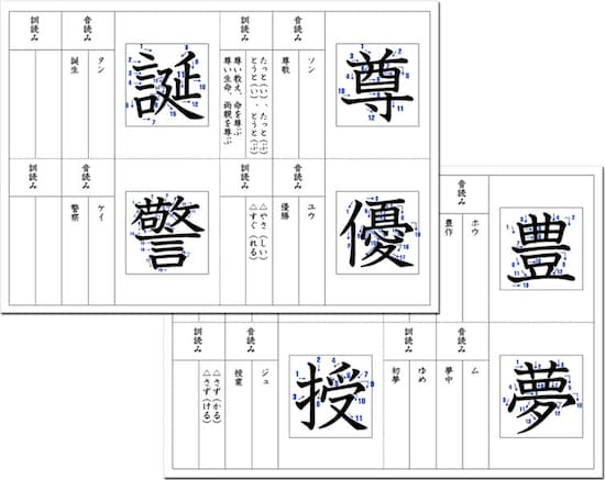 年生 で 漢字 6 習う