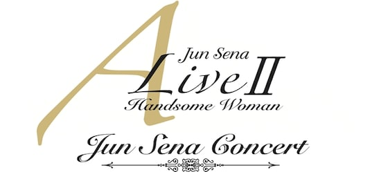 瀬奈じゅん Concert ALiveII~Handsome Woman~