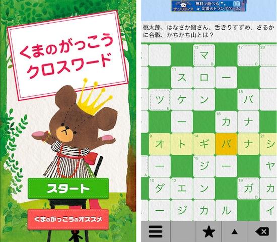小学生 人気 アプリ ゲーム 無料