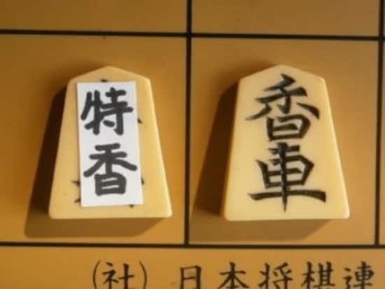 画像 3/4 :将棋の手合割りの新...