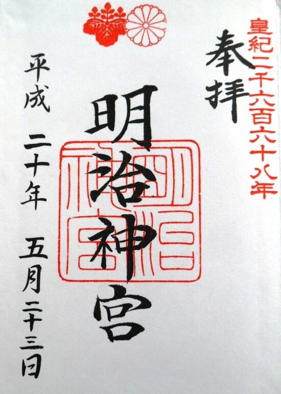800  meijijingu