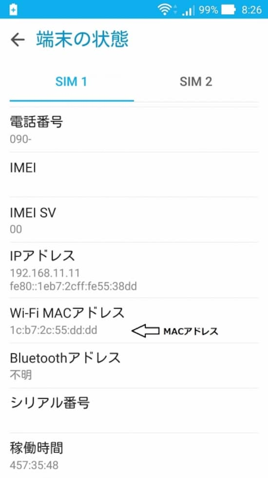 AndroidのMACアドレス