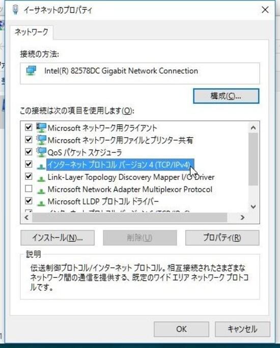 windows10 インターネット 接続 できない
