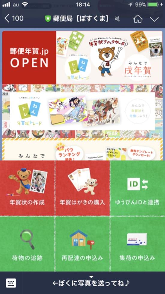 自宅 印刷 アプリ 無料 年賀状