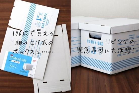 100均で買える収納ボックスは、お片付けの強い味方! 写真はダイソーの収納ボックスA4サイズです