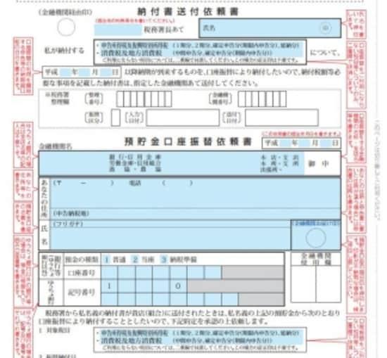 振替納税用紙の記入欄抜粋(国税庁:確定申告手引より)