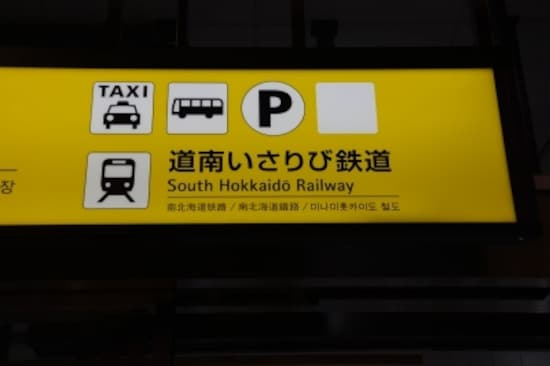 木古内~函館は、道南いさりび鉄道の列車を利用する