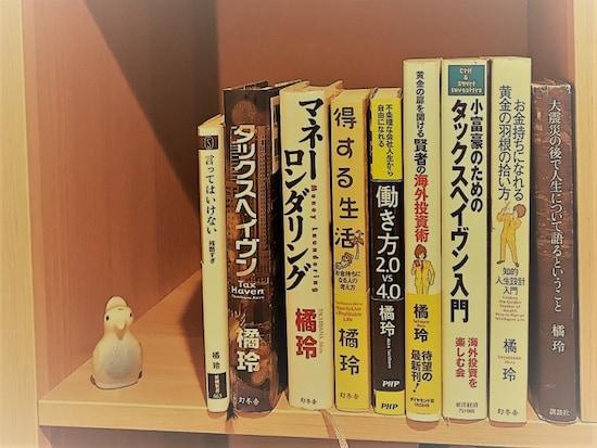 「作家の橘玲氏の作品は随時チェックしています。分かりやすく実践的なので非常に参考になります」(シュウさん)