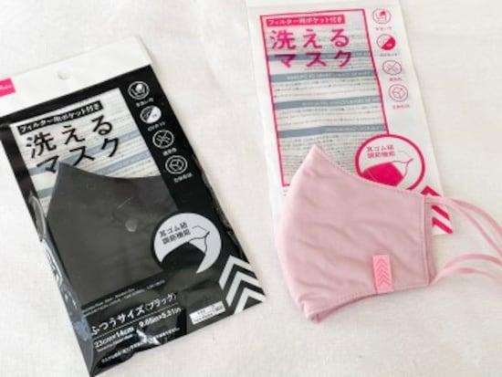 ダイソーの洗えるマスク1枚100円(税別)