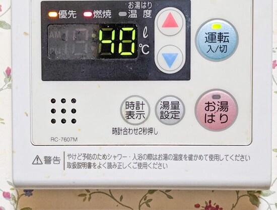 ガス給湯器のリモコンに注目。赤い炎のマークや「点火」や「燃焼」という文字が点灯していたらガスを使っていることになります