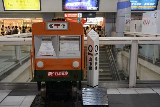 JR品川駅は実は山手線の起点駅。電車形のポストがユニーク