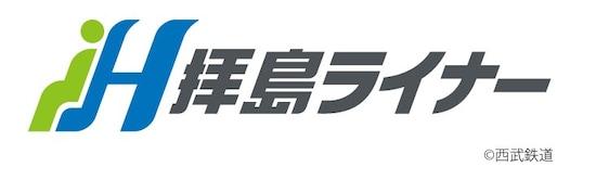 拝島ライナーのロゴ(画像提供:西武鉄道)