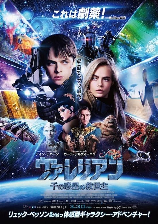 映画『ヴァレリアン 千の惑星の救世主』ポスター (c)2017 VALERIAN S.A.S. - TF1 FILMS PRODUCTION