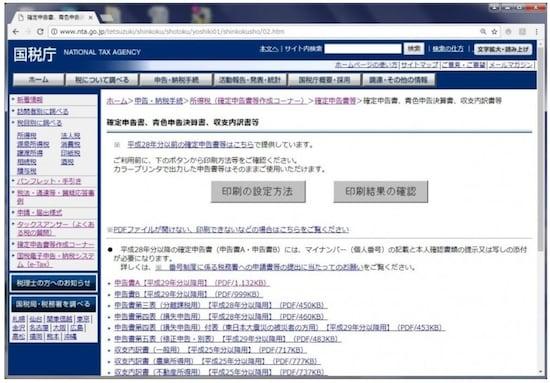 確定申告書等入手画面(出典:国税庁HP)