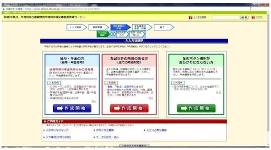 申告書の選択画面にはアンケート方式で答えてくれる画面も(国税庁HPより)