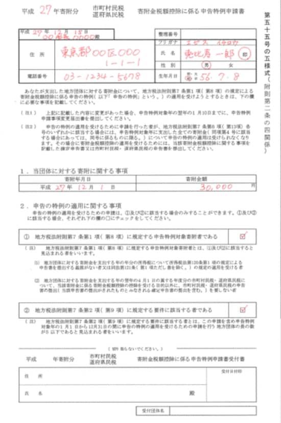 ふるさと納税は「ワンストップ特例申請書」を寄附先の自治体に出せば確定申告が不要になったが……