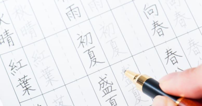たった1日で「大人な字」が書ける!? 子どもの名前書き、連絡帳、提出書類がサマになる美文字を書く秘訣とは?