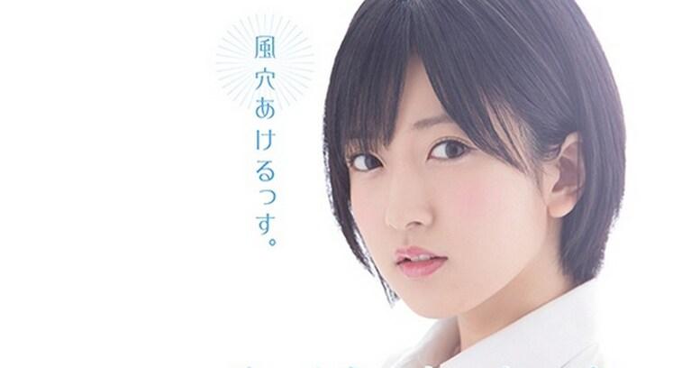 """須藤の結婚宣言、""""人妻アイドル""""登場でAKB鉄の掟もルール変更か!?"""