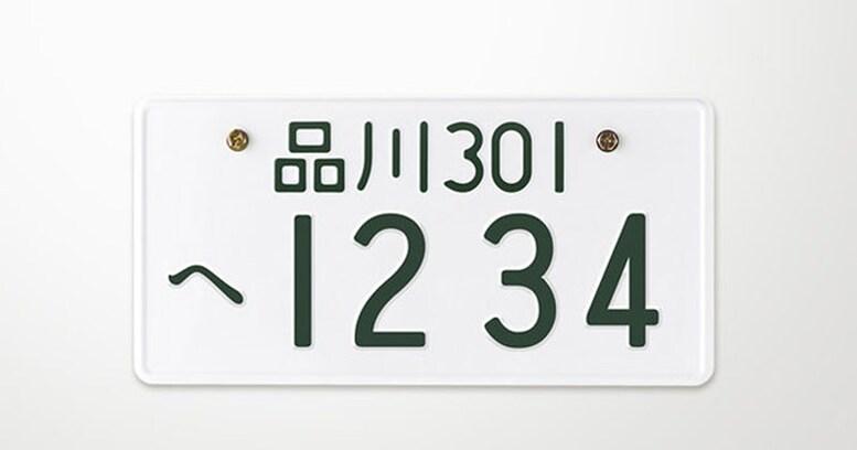 車のナンバーに「へ」が使われないワケ