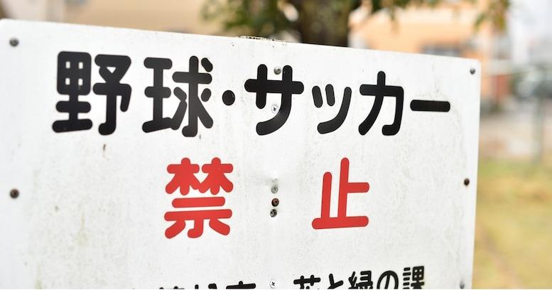 「大声禁止」の公園に小学生が切実な訴え…「子どもが公園で騒ぐ権利」はあるのか?