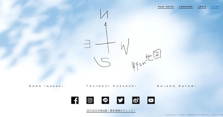元SMAP「ジャニーズ脱退組」に対する大阪のおばちゃんの金言