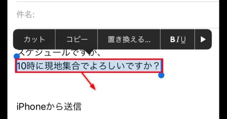 【iPhone】iOS 11なら「ドラッグ&ドロップ」でテキスト移動できるって知ってた?