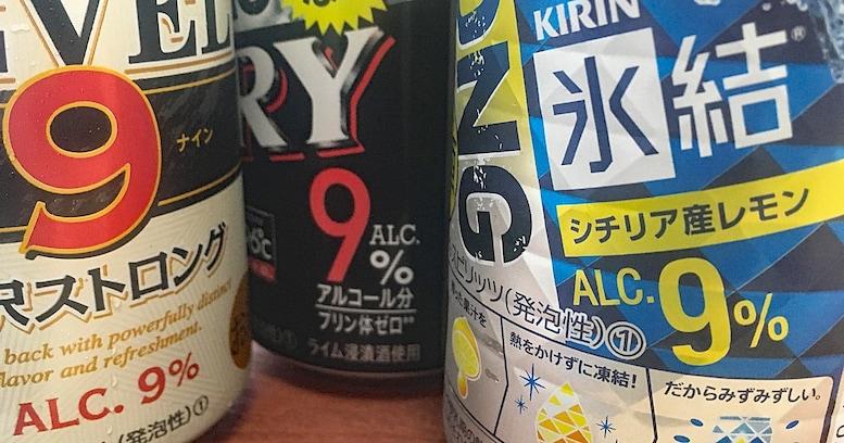 """""""結果""""にコミット? アルコールに弱い日本人が「9%」飲料を好む意外な理由"""