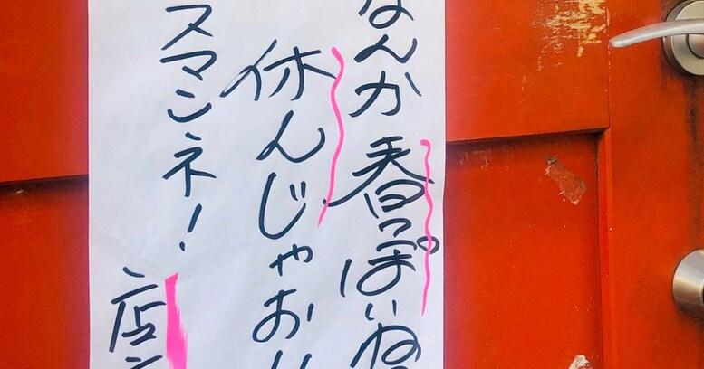 北千住で見つけたジンギスカンのお店の張り紙のセンスがいい!…「高田純次みたいな店主だ」「あつ森楽しんでたりして」