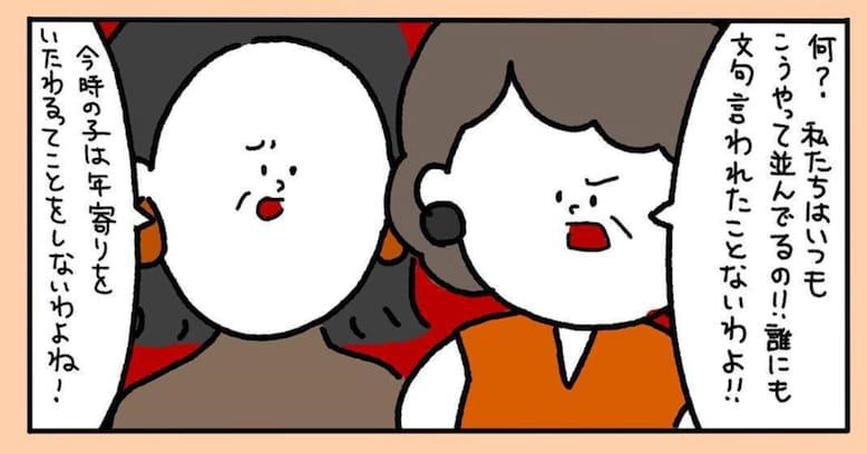 「先に並んでましたけど?」新幹線の列で非常識な順番取りをする女性二人組 それに対するおじいさんの発言がカッコよすぎる…!