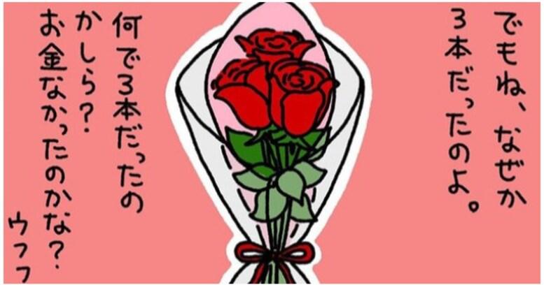 """結婚3年目でお母さんに """"3本の赤いバラ"""" を贈ったお父さん。ステキすぎる本当の意味に「心が癒された」「理想の夫婦」と感動の声"""