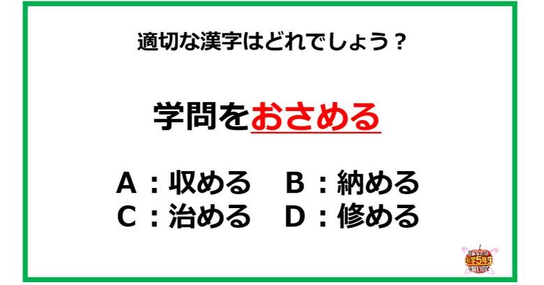 「学問をおさめる」←「おさめる」って漢字でどう書く?【小5国語】