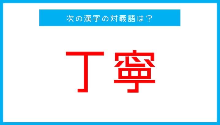 【漢字対義語クイズ】「丁寧」←この言葉の対義語は?