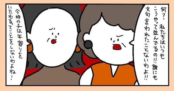 「先に並んでましたけど?」新幹線の列で非常識な順番取りをする女性二人組 二人に対してのおじいさんの発言がカッコよすぎる……!