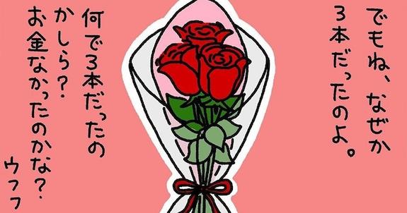 """結婚3年目のある日お母さんに """"3本の赤いバラ"""" を贈ったお父さん ステキすぎる本当の意味に「心が癒された」「理想の夫婦」と感動の声"""