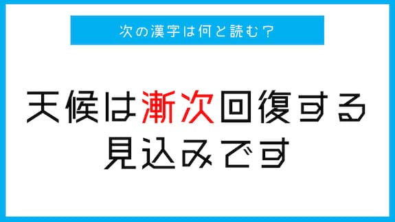 【漢検2級レベル】次の文章の赤字の部分、正しく読めますか?