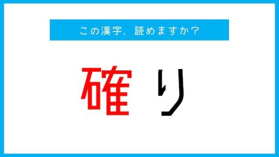 【漢検準1級レベル】「確り」←この漢字、読める?